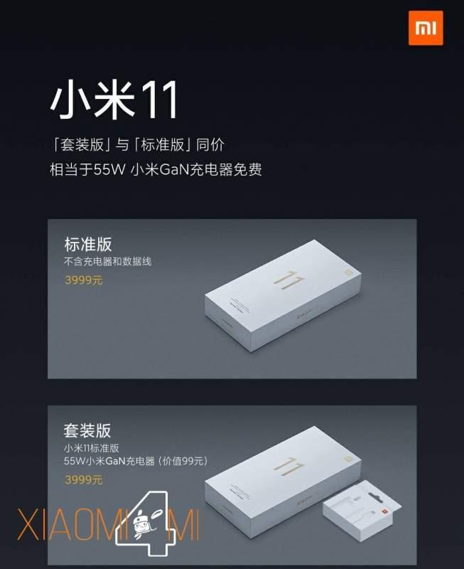 Xiaomi Mi 11 caja
