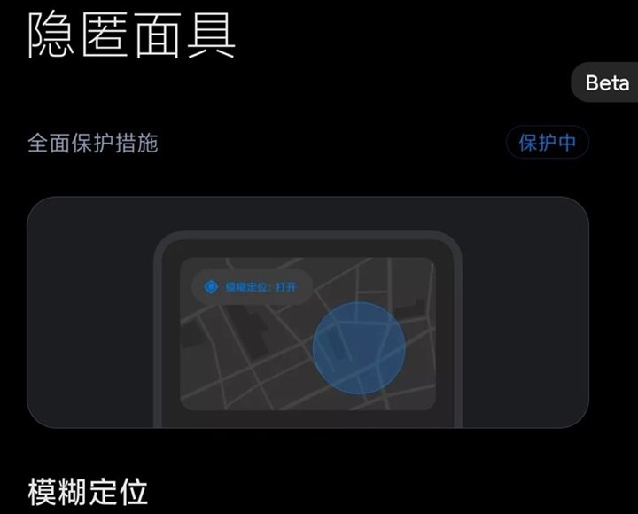Posicionamiento difuso Xiaomi, mejorando la privacidad - Noticias Xiaomi