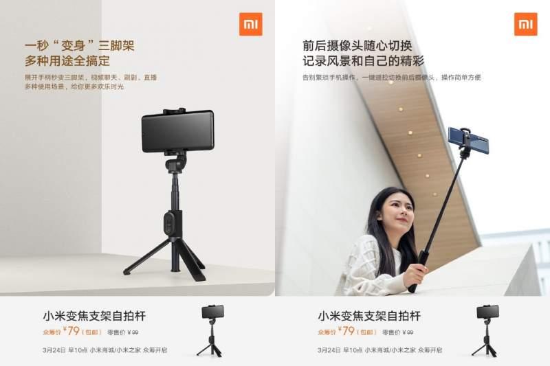 Nuevo palo selfie Xiaomi
