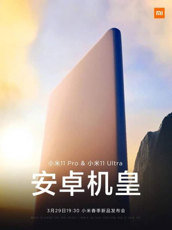 mi-11-pro-ultra-teaser
