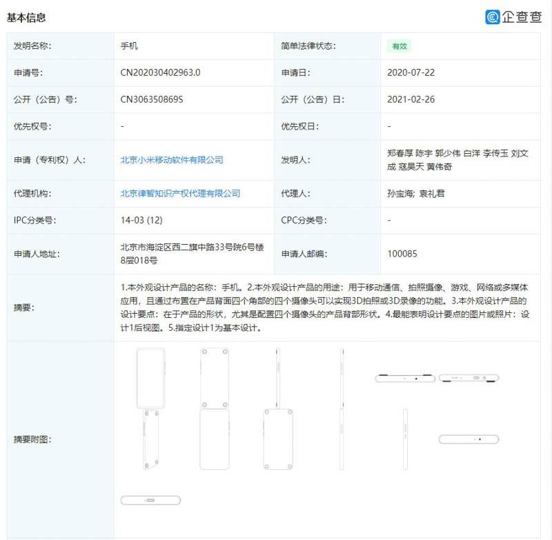 patente-xiaomi-camara-3d