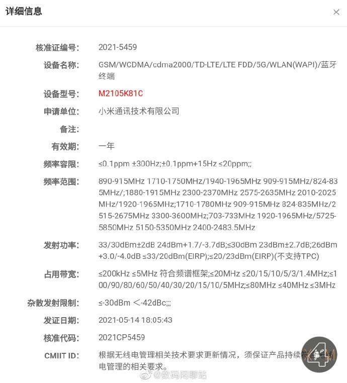 xiaomi-mi-pad-5-certificacion